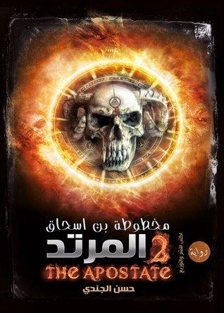 مخطوطة ابن اسحق (2) - المرتد