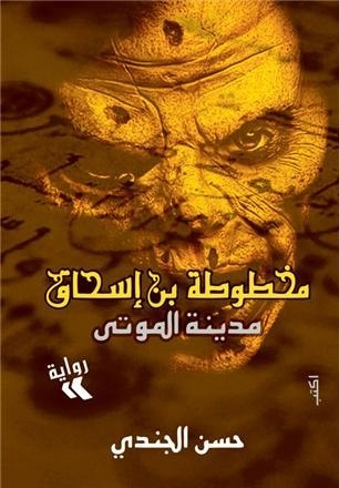 مخطوطة بن إسحاق (1) - مدينة الموتي