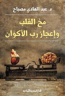 مخ القلب و اعجاز رب الاكوان