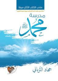 مدرسة محمد