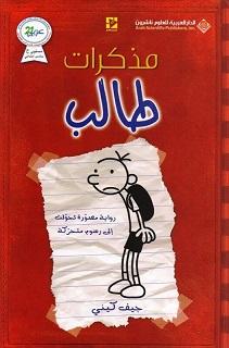 مذكرات طالب (1) - رواية مصورة تحولت الى رسوم متحركة