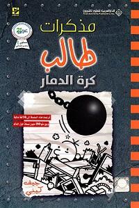 مذكرات طالب (15) كرة الدمار