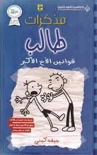 مذكرات طالب (2) - قوانين الاخ الاكبر