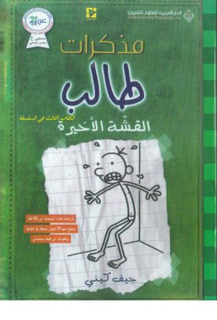مذكرات طالب (3) - القشة الاخيرة