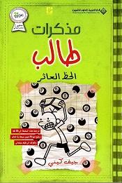 مذكرات طالب (8) -  الحظ العاثر