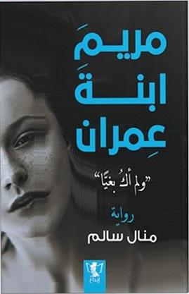 مريم ابنة عمران