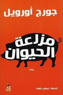 مزرعة الحيوان - ط افاق