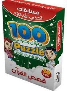 مسابقات تحدي الاذكياء - قصص القرآن