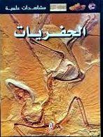 مشاهدات علمية - الحفريات
