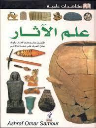 مشاهدات علمية - علم الآثار