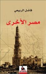 مصر الاخرى