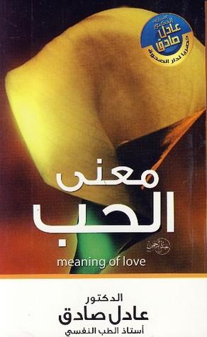 معني الحب