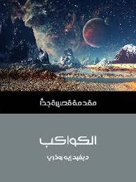 مقدمة قصيرة جدا : الكواكب