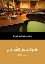 مقدمة قصيرة جدا : علم النفس الشرعي