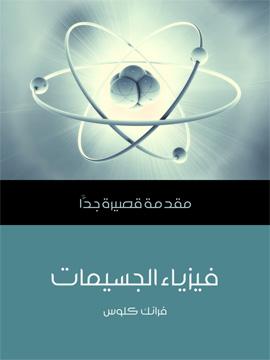 مقدمة قصيرة جدا : فيزياء الجسيمات