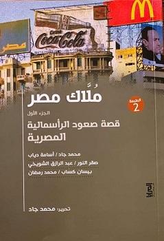 ملاك مصر - قصة صعود الراسمالية المصرية ج1