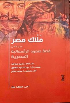 ملاك مصر - قصة صعود الراسمالية المصرية ج2