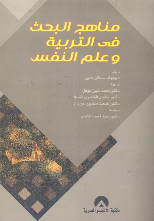 مناهج البحث في التربية و علم النفس
