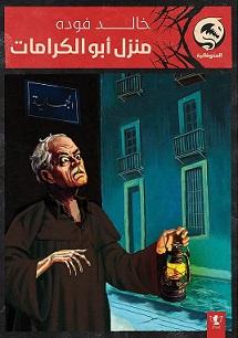 منزل ابو الكرامات - المخوفاتيه