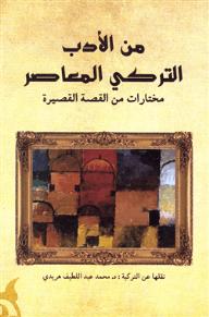 من الأدب التركي المعاصر