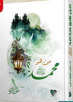 من هو محمد