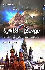 موسكو - القاهرة