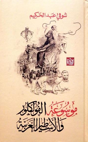 موسوعة الفولكلور و الاساطير العربية