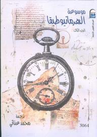 موسوعة الهرمانيوطيقا (1-3)