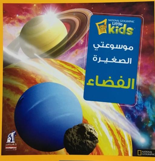 موسوعتي الصغير - الفضاء National