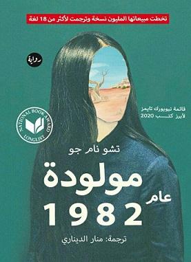 مولودة 1982