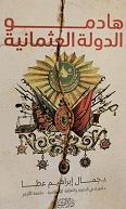 هادمو الدولة العثمانية