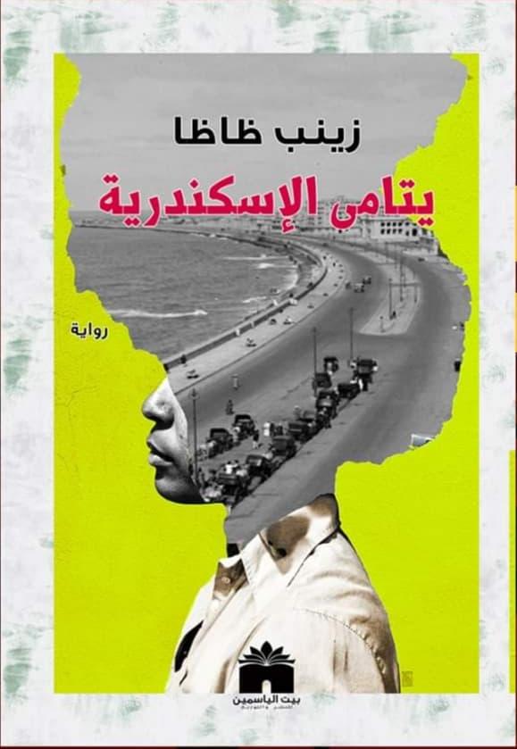 يتامي الاسكندرية