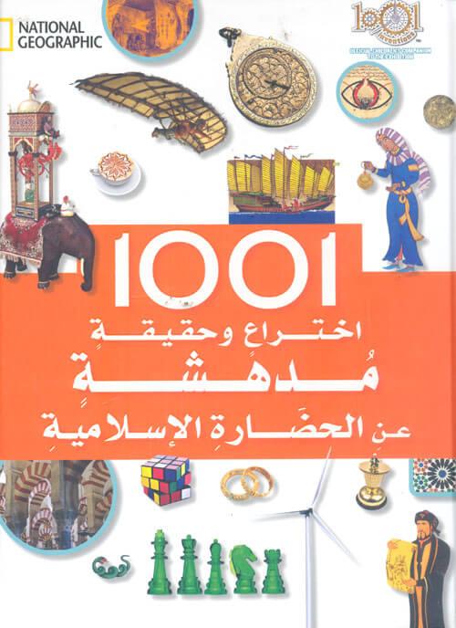 1001 اختراع وحقيقة مدهشة عن الحضارة الاسلامية