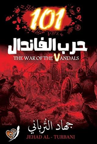 101 حرب الفاندال