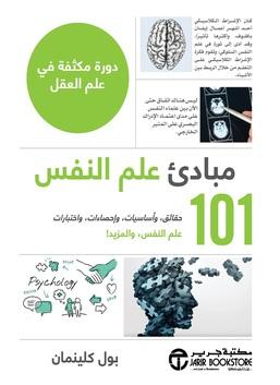 101 مبادئ علم النفس