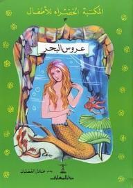 13 - عروس البحر