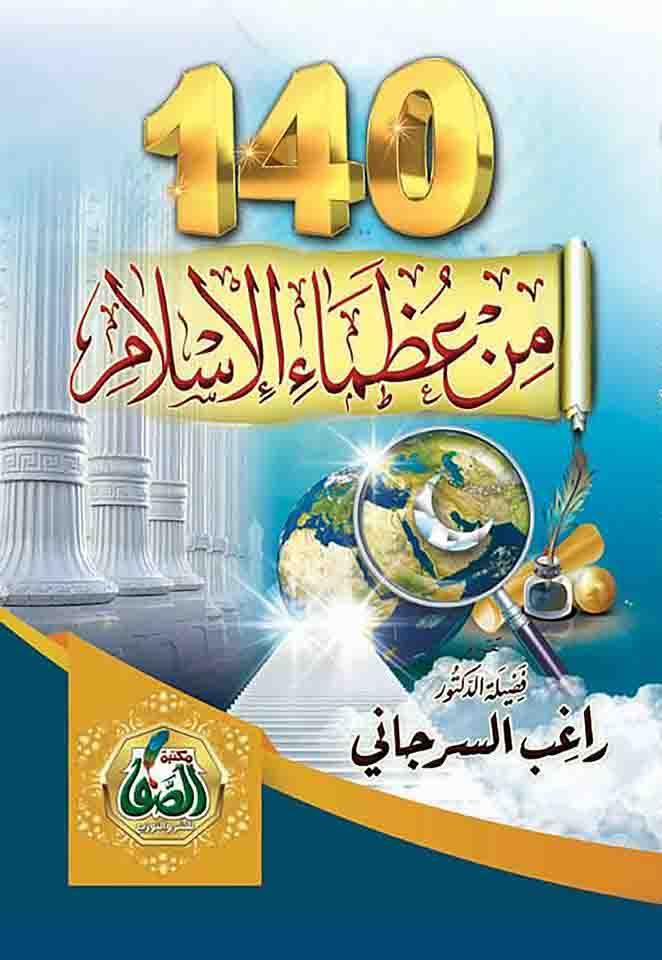 140 من عظماء الاسلام