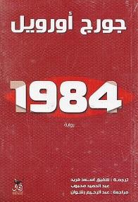1984 - ط افاق