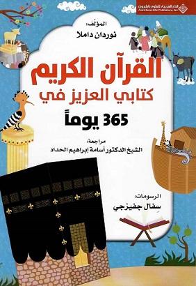 365 يوما مع كتابي العزيز القرآن الكريم