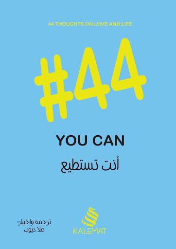 #44 - انت تستطيع