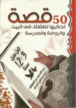 50 قصة تحكيها لطفلك في البيت و الروضة و المدرسة
