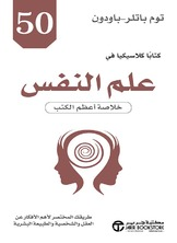 50 كتابا كلاسيكيا في علم النفس