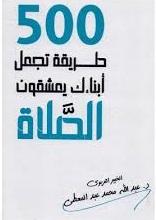 500 طريقة تجعل ابنائك يعشقون الصلاة