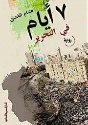7أيام في التحرير