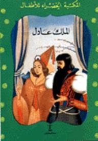 9 - الملك العادل